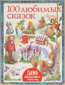 100 любимых сказок,