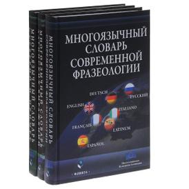 Многоязычный словарь (комплект из 3 книг),
