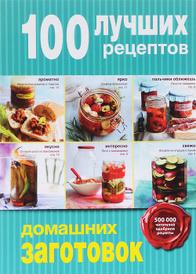 100 лучших рецептов домашних заготовок,