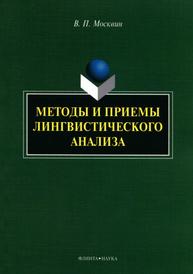 Методы и приемы лингвистического анализа, В. П. Москвин