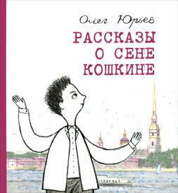 Рассказы о Сене Кошкине, Олег Юрьев