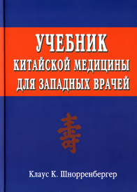 Учебник китайской медицины для западных врачей, Клаус К. Шнорренбергер