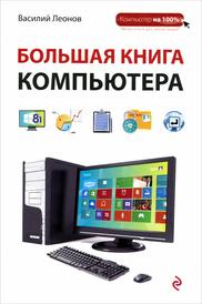 Большая книга Компьютера, Василий Леонов