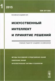 Искусственный интеллект и принятие решений, №1, 2015,