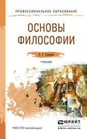 Основы философии. Учебник, А. Г. Спиркин