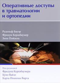 Оперативные доступы в травматологии и ортопедии, Рудольф Бауэр, Фридун Кершбаумер, Зепп Пойзель