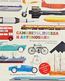 Самолёты, поезда и автомобили, Крис Окслейд