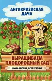 Выращиваем плодородный сад. Любая почва, все регионы,