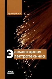 Элементарная электротехника, А. В. Кузнецов