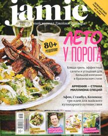 Jamie Magazine, №5, май 2015,