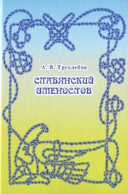Славянский именослов. Толковый словарь Кощунника, А. В. Трехлебов