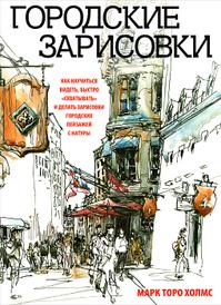 Городские зарисовки, Марк Торо Холмс