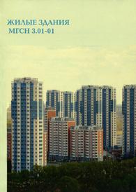 Жилые здания. МГСН 3.01-01,