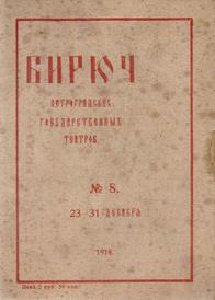 Бирюч петроградских государственных театров. № 8, 23 - 31 декабря 1918 года,