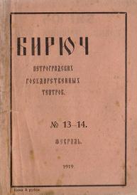 Бирюч петроградских государственных театров.  № 13-14, февраль 1919 года,