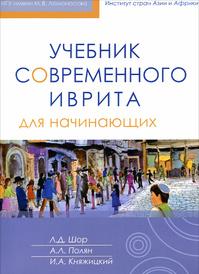 Учебник современного иврита для начинающих (+ CD), Л. Д. Шор, А. Л. Полян, И. А. Княжицкий