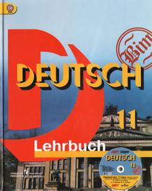 Deutsch 11: Lehrbuch / Немецкий язык. 11 класс. Базовый уровень. Учебник (+ CD-ROM), И. Л. Бим, Л. И. Рыжова, Л. В. Садомова, М. А. Лытаева