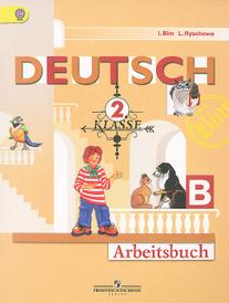 Deutsch: 2 Klasse: Arbeitsbuch / Немецкий язык. 2 класс. Рабочая тетрадь. В 2 частях. Часть B, И. Л. Бим, Л. И. Рыжова