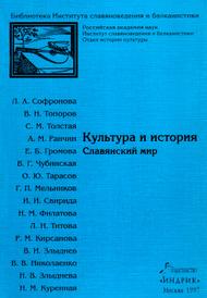 Культура и история. Славянский мир,