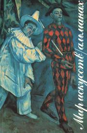 Мир искусств. Альманах, №2, 1995,