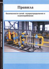 Правила безопасности сетей газораспределения и газопотребления,