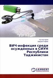ВИЧ-инфекция среди осужденных в СИУН Республики Таджикистан,