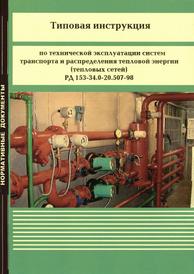 Типовая инструкция по технической эксплуатации систем транспорта и распределения тепловой энергии (тепловых сетей),