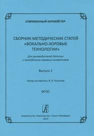 Современный хормейстер. Сборник методических статей. Выпуск 2, И. В. Роганова