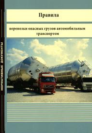 Правила перевозки опасных грузов автомобильным транспортом,