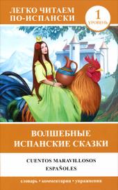Cuentos maravillosos espanoles / Волшебные испанские сказки. Уровень 1,