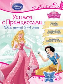 Учимся с Принцессами. Для детей 3-4 лет (+ 50 наклеек),