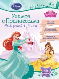 Учимся с Принцессами. Для детей 4-5 лет (+ 50 наклеек),