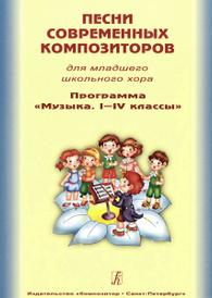 """Песни современных композиторов для младшего школьного хора. Программа """"Музыка. 1-4 классы"""","""