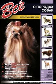 Крис.Все о породах собак.Атлас-справочник,