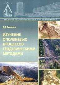 Изучение оползневых процессов геодезическими методами, В. В. Симонян