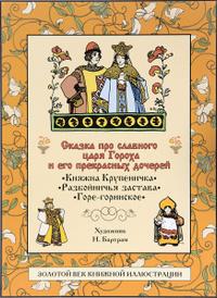 Сказка про славного царя Гороха и его прекрасных дочерей, Д. Мамин-Сибиряк