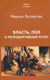 Власть, пол и репродуктивный успех, Марина Бутовская