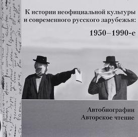 К истории неофициальной культуры и современного русского зарубежья. 1950-1990-e. Автобиографии. Авторское чтение (+ 3 CD),