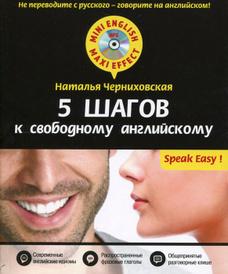 5 шагов к свободному английскому (+ MP3), Наталья Черниховская
