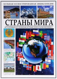 Страны мира. Большая иллюстрированная энциклопедия,