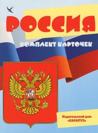 Россия (комплект из 12 карточек),
