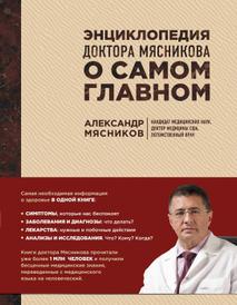 Энциклопедия доктора Мясникова о самом главном, Александр Мясников