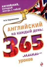 Английский на каждый день. 365 мини-уроков, Н. Б. Караванова