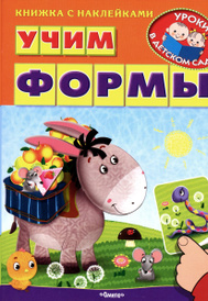 Учим формы (+ наклейками), Ирина Шестакова