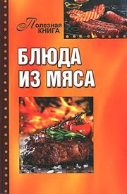 Блюда из мяса,