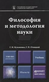 Философия и методология науки. Учебник для магистратуры, Г. Н. Кузьменко, Г. П. Отюцкий