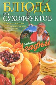 Блюда из сухофруктов, А. Т. Звонарева