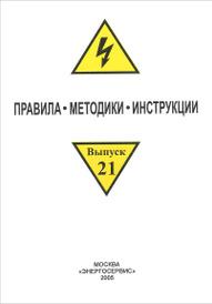 Правила. Методики. Инструкции. Выпуск 21. Правила оперативно-диспетчерского управления в электроэнергетике,