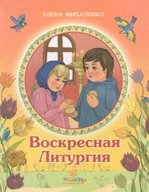 Воскресная Литургия, Елена Михаленко