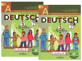 Deutsch 3: Lehrbuch / Немецкий язык. 3 класс. Учебник. В 2 частях (комплект из 2 книг + CD), И. Л. Бим, Л. И. Рыжова, Л. М. Фомичева